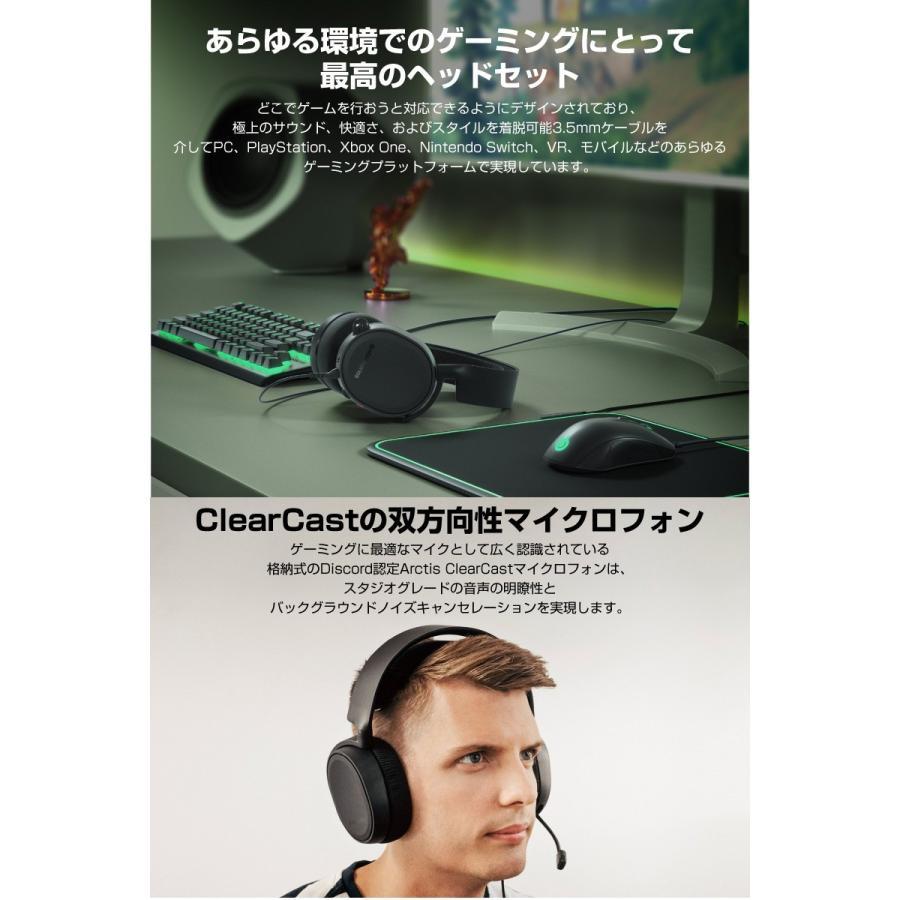 SteelSeries Arctis 3 有線 ゲーミングヘッドセット 2019 Edition スティールシリーズ ネコポス不可|ec-kitcut|04