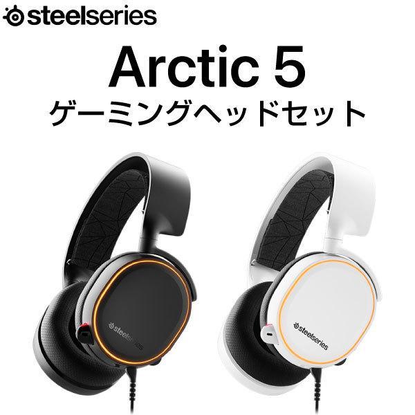 SteelSeries Arctis 5 ゲーミングヘッドセット 2019 Edition スティールシリーズ ネコポス不可|ec-kitcut