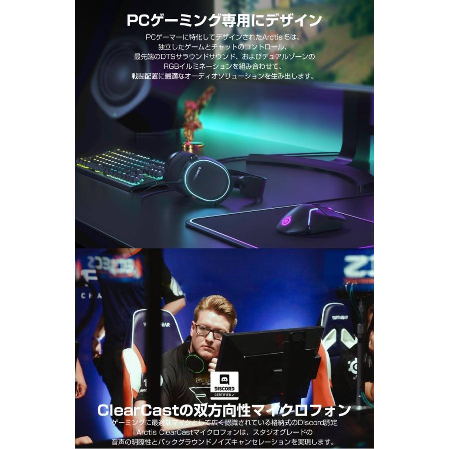SteelSeries Arctis 5 ゲーミングヘッドセット 2019 Edition スティールシリーズ ネコポス不可|ec-kitcut|04