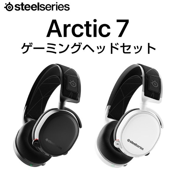 SteelSeries(スティールシリーズ)『Arctis 7』