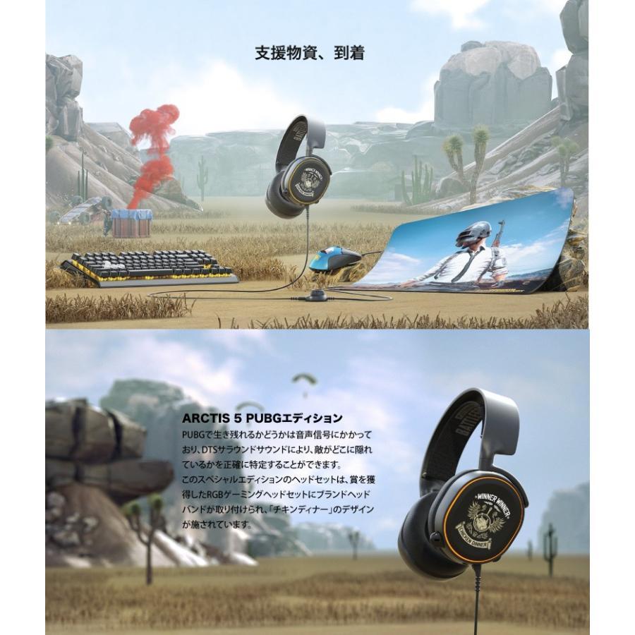 SteelSeries スティールシリーズ Arctis 5 ゲーミングヘッドセット PUBG Edition 61510 ネコポス不可|ec-kitcut|02
