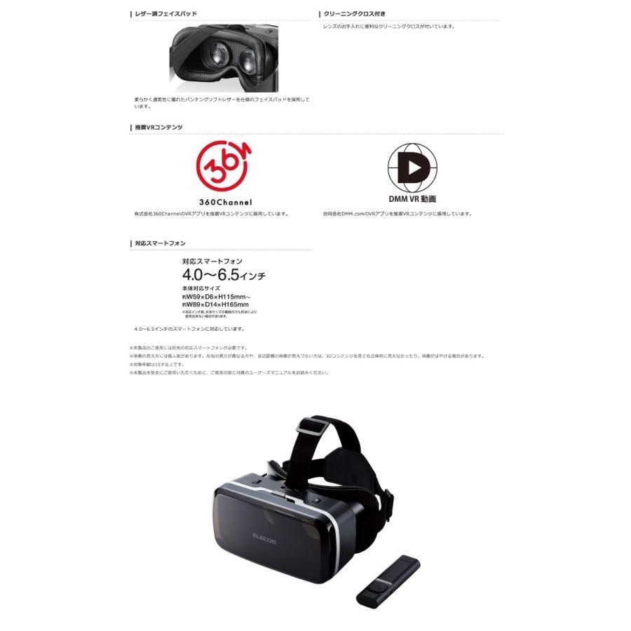 ホビー エレコム ELECOM VRゴーグル スタンダード 目幅 ピント調節可能 iOS対応 Bluetoothリモコン付 ブラック VRG-M01RBK ネコポス不可|ec-kitcut|03