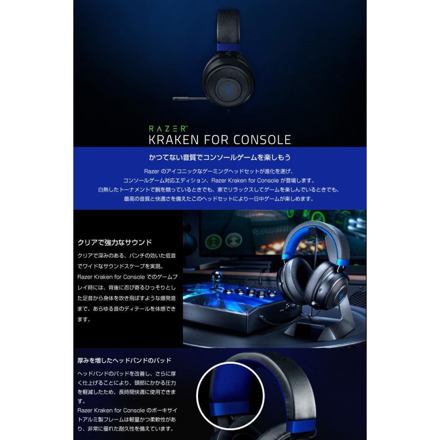 Razer レーザー Kraken for Console 有線 ゲーミングヘッドセット RZ04-02830500-R3M1 ネコポス不可 ec-kitcut 02