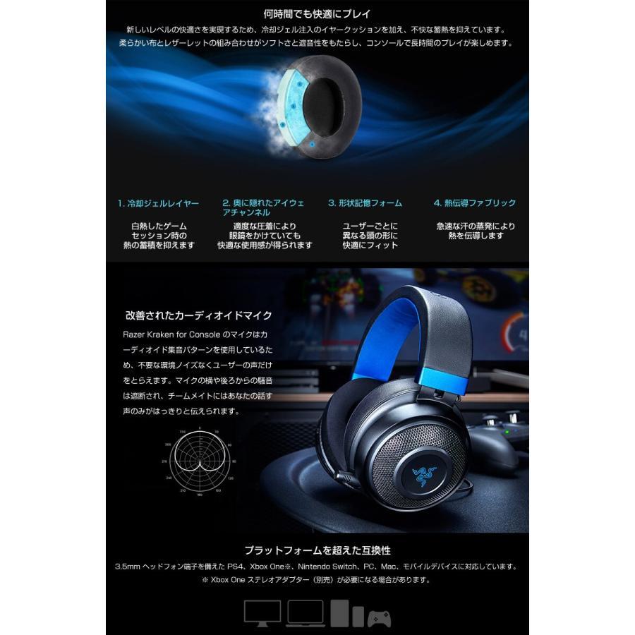 Razer レーザー Kraken for Console 有線 ゲーミングヘッドセット RZ04-02830500-R3M1 ネコポス不可 ec-kitcut 03