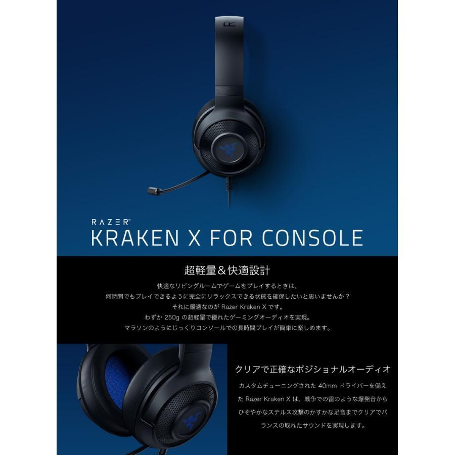 Razer レーザー Kraken X for Console 超軽量 有線 ゲーミングヘッドセット RZ04-02890200-R3M1 ネコポス不可|ec-kitcut|02