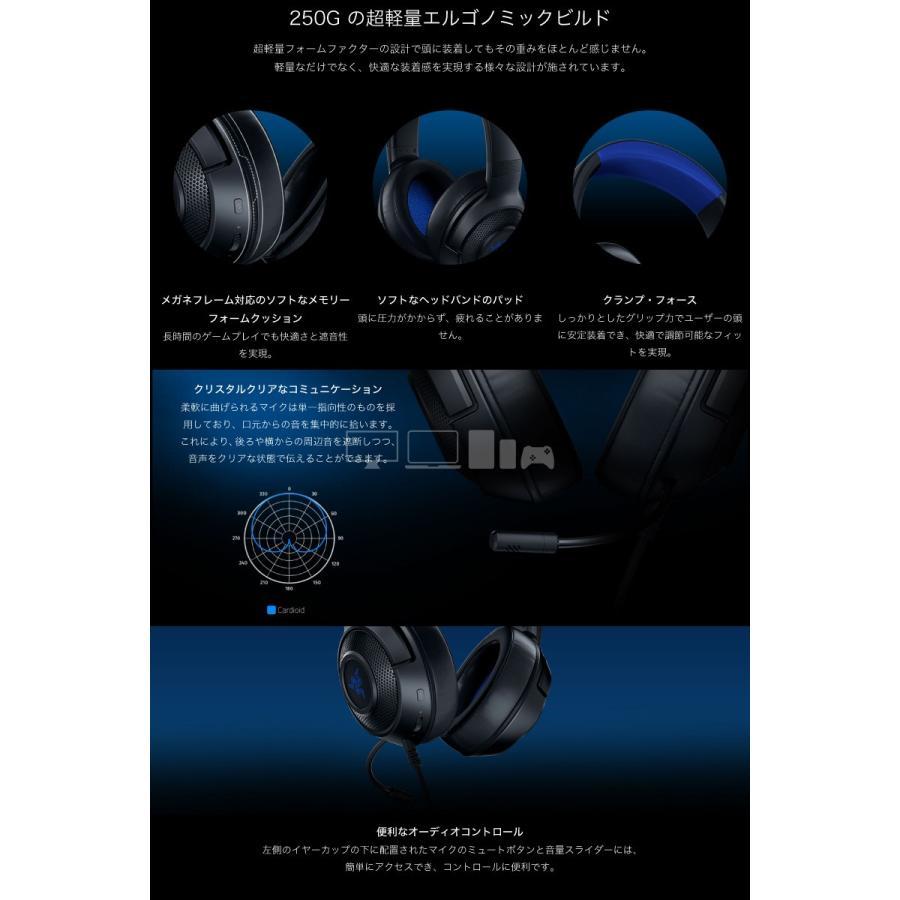 Razer レーザー Kraken X for Console 超軽量 有線 ゲーミングヘッドセット RZ04-02890200-R3M1 ネコポス不可|ec-kitcut|03