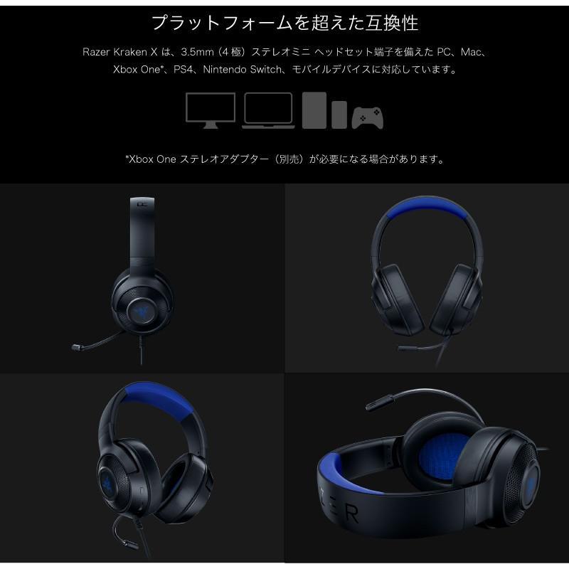 Razer レーザー Kraken X for Console 超軽量 有線 ゲーミングヘッドセット RZ04-02890200-R3M1 ネコポス不可|ec-kitcut|04