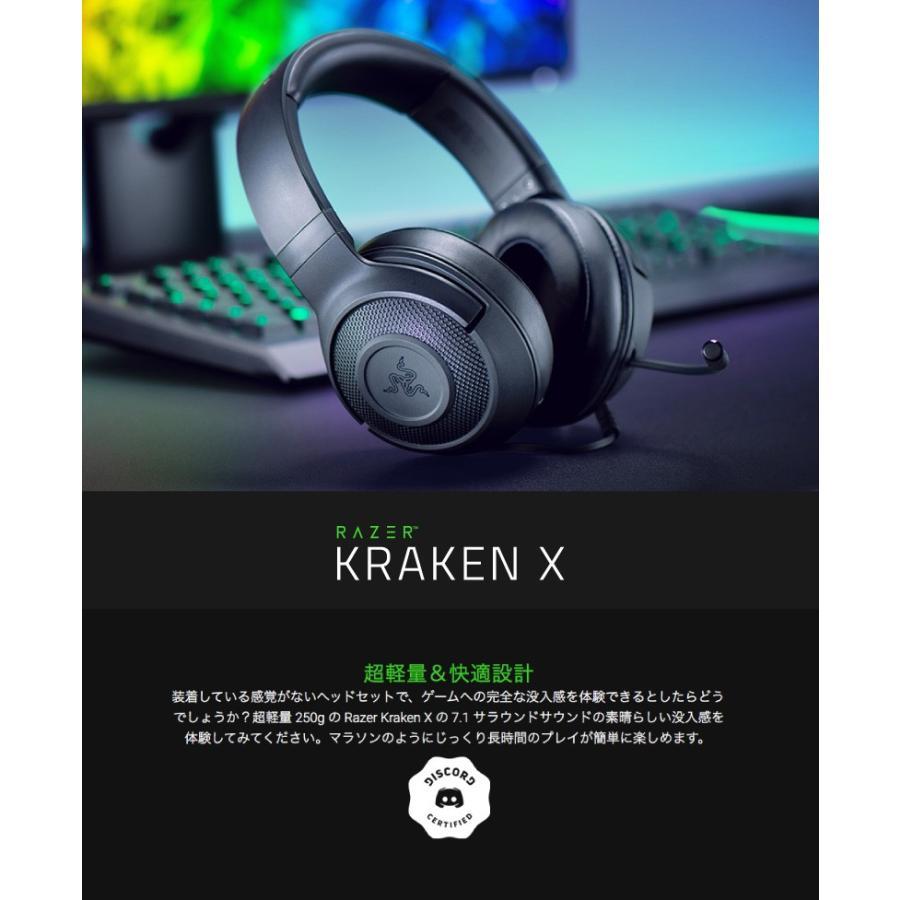イヤホンマイク、ヘッドセット Razer レーザー Kraken X 超軽量 有線 ゲーミングヘッドセット ブラック RZ04-02890100-R3M1 ネコポス不可|ec-kitcut|02