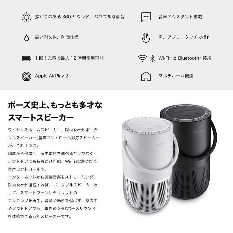 スマートスピーカー BOSE Portable Home Speaker 音声アシスタント対応 IPX4 防滴 Wi-Fi / Bluetooth ワイヤレス スマートスピーカー ボーズ ネコポス不可|ec-kitcut|05