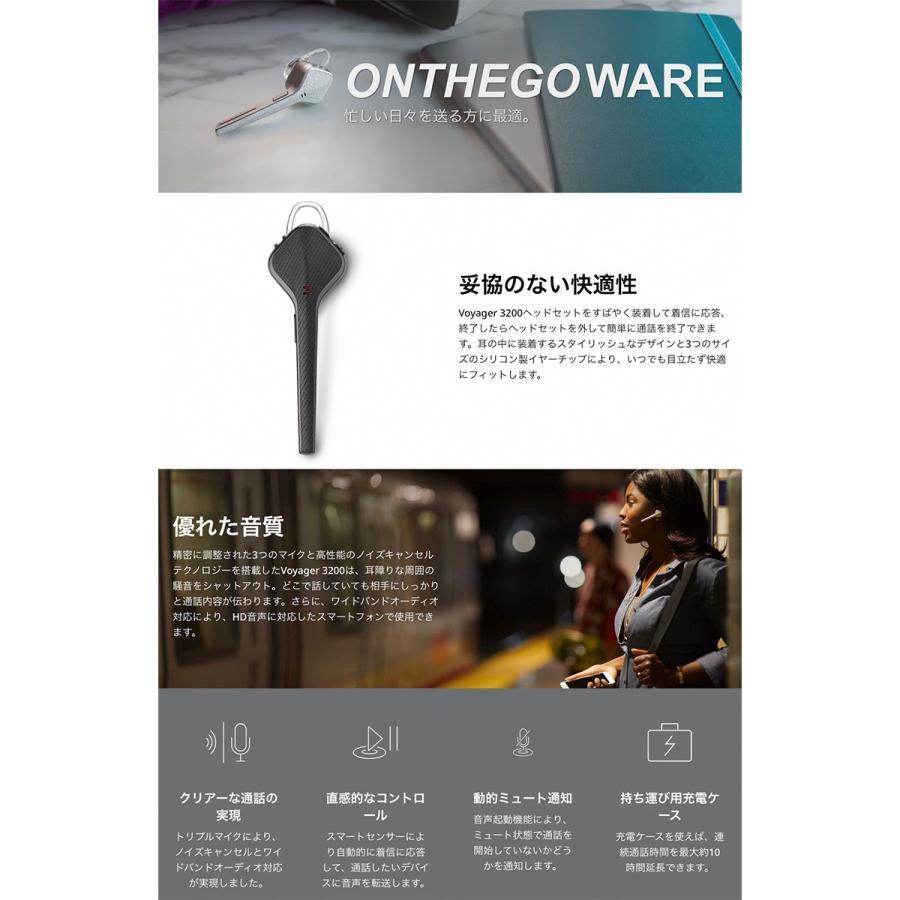 PLANTRONICS Bluetooth ワイヤレスヘッドセット Voyager 3200  プラントロニクス ネコポス不可|ec-kitcut|04