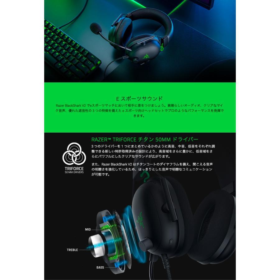 Razer レーザー BlackShark V2 軽量 eスポーツ向け ゲーミングヘッドセット USB サウンドカード搭載 ブラック RZ04-03230100-R3M1 ネコポス不可|ec-kitcut|02