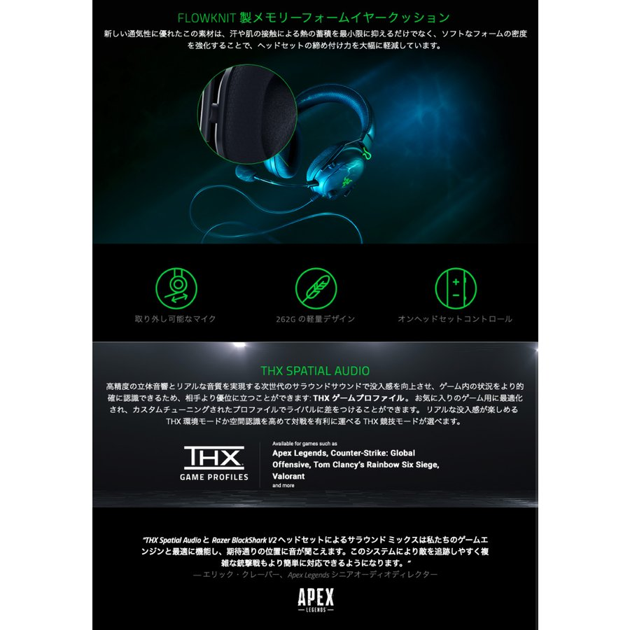 Razer レーザー BlackShark V2 軽量 eスポーツ向け ゲーミングヘッドセット USB サウンドカード搭載 ブラック RZ04-03230100-R3M1 ネコポス不可|ec-kitcut|04