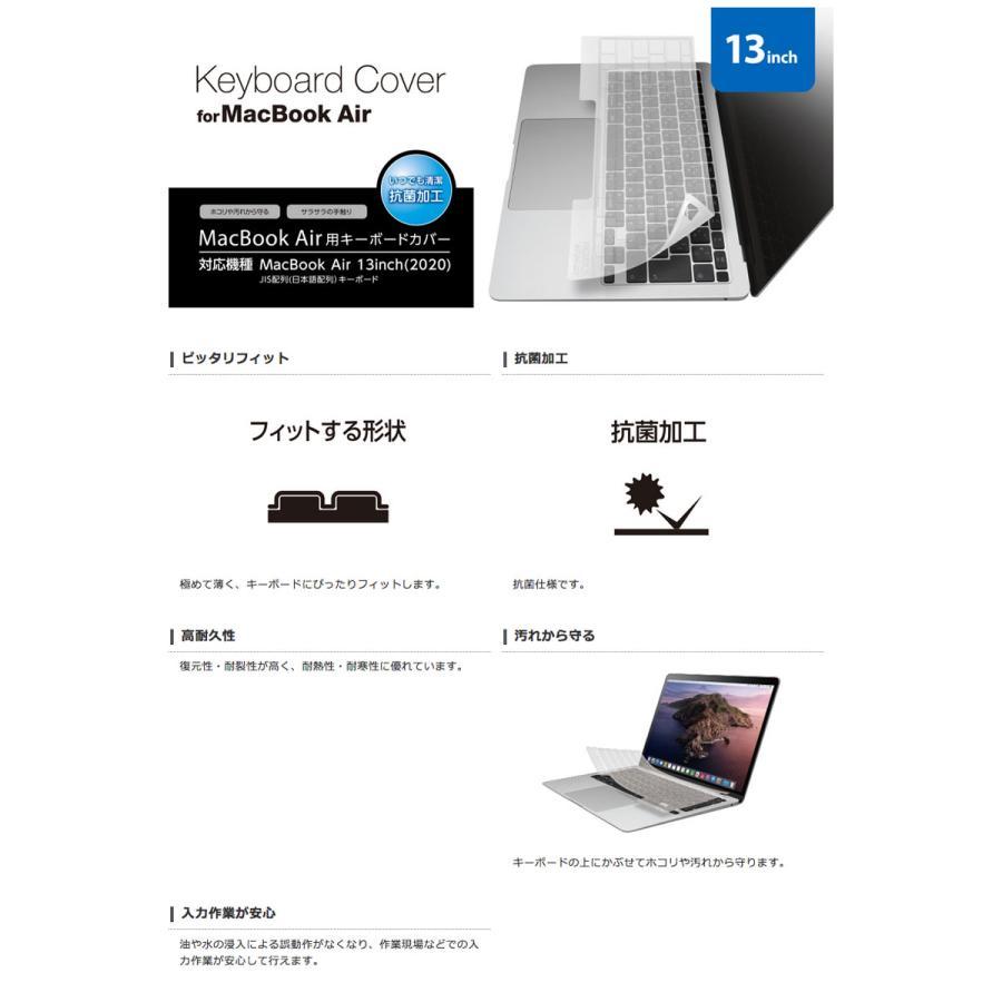 Mac キーボードカバー エレコム ELECOM MacBook Air 13インチ M1 2020 キーボードカバー PKB-MB17 ネコポス不可|ec-kitcut|02