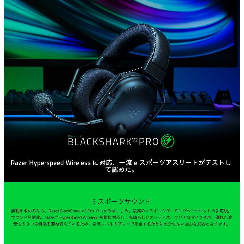 Razer レーザー BlackShark V2 Pro 有線 / 2.4GHz ワイヤレス 両対応 eスポーツ向け ゲーミングヘッドセット RZ04-03220100-R3M1 ネコポス不可|ec-kitcut|02