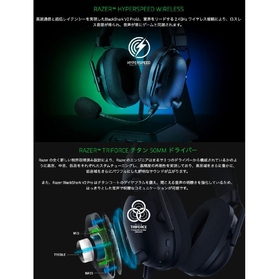 Razer レーザー BlackShark V2 Pro 有線 / 2.4GHz ワイヤレス 両対応 eスポーツ向け ゲーミングヘッドセット RZ04-03220100-R3M1 ネコポス不可|ec-kitcut|03