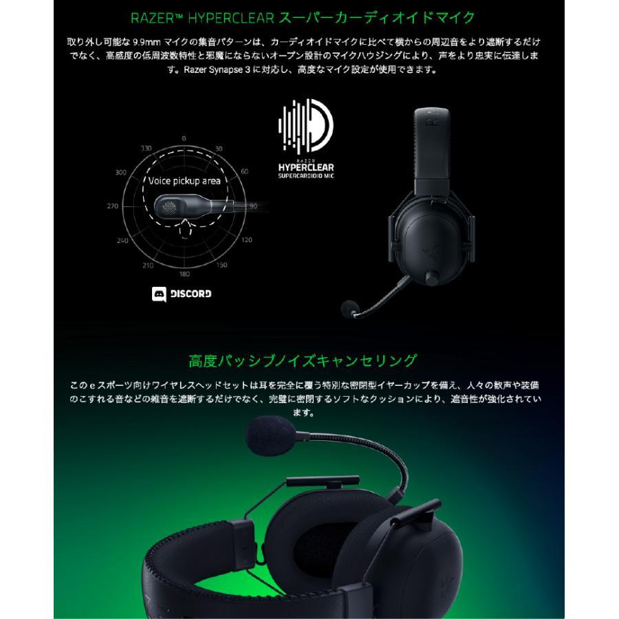 Razer レーザー BlackShark V2 Pro 有線 / 2.4GHz ワイヤレス 両対応 eスポーツ向け ゲーミングヘッドセット RZ04-03220100-R3M1 ネコポス不可|ec-kitcut|04