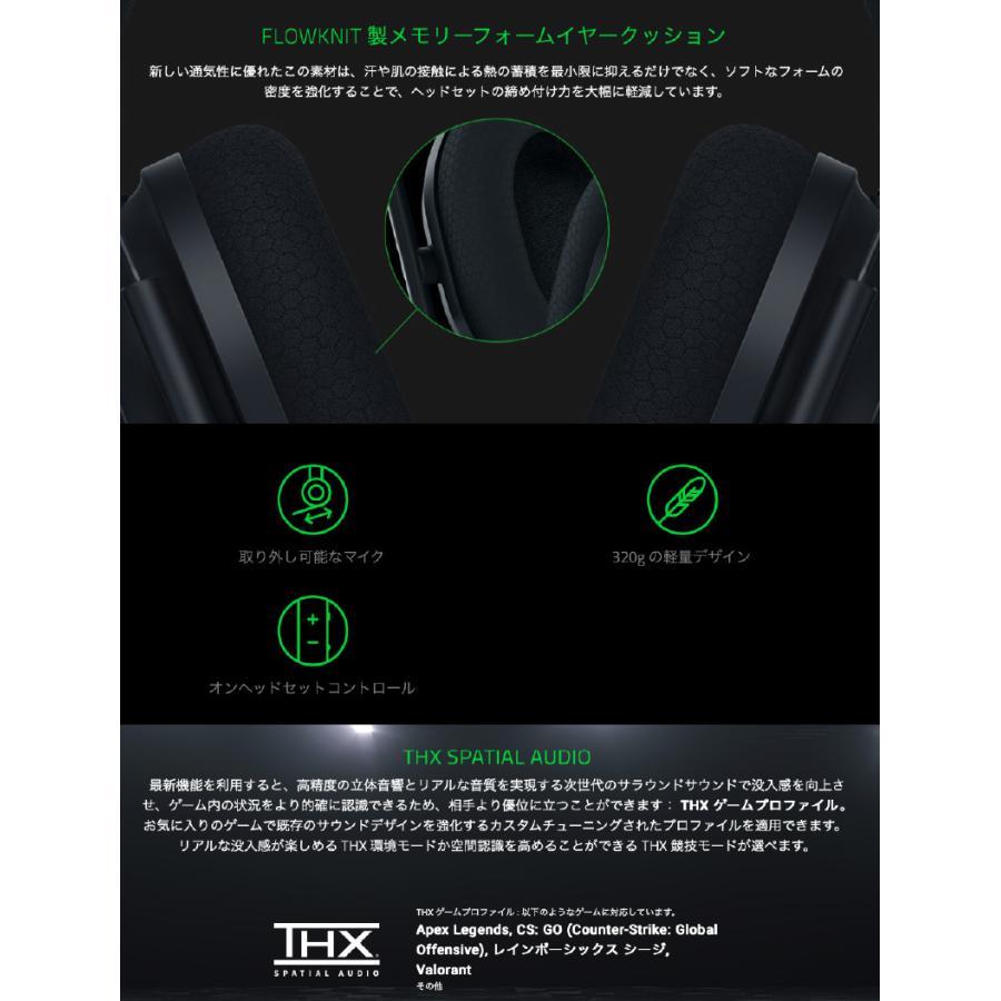 Razer レーザー BlackShark V2 Pro 有線 / 2.4GHz ワイヤレス 両対応 eスポーツ向け ゲーミングヘッドセット RZ04-03220100-R3M1 ネコポス不可|ec-kitcut|05
