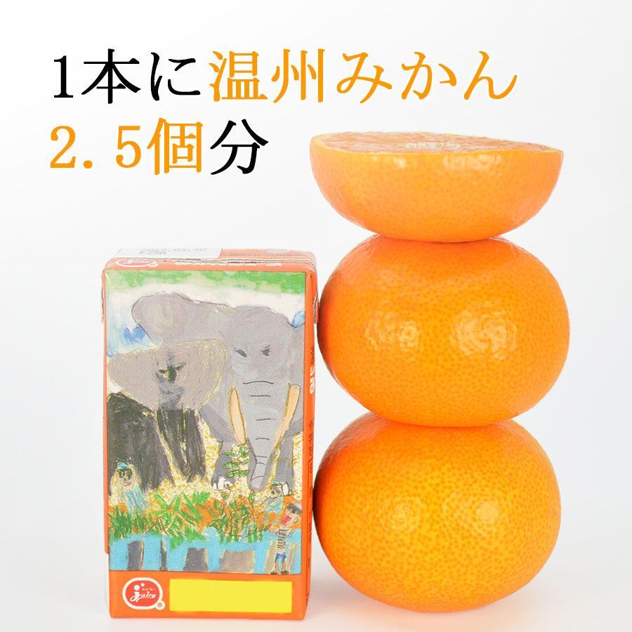ジューシー みかんジュース100%【125ml紙×40本入】|ec-kumakaren|02