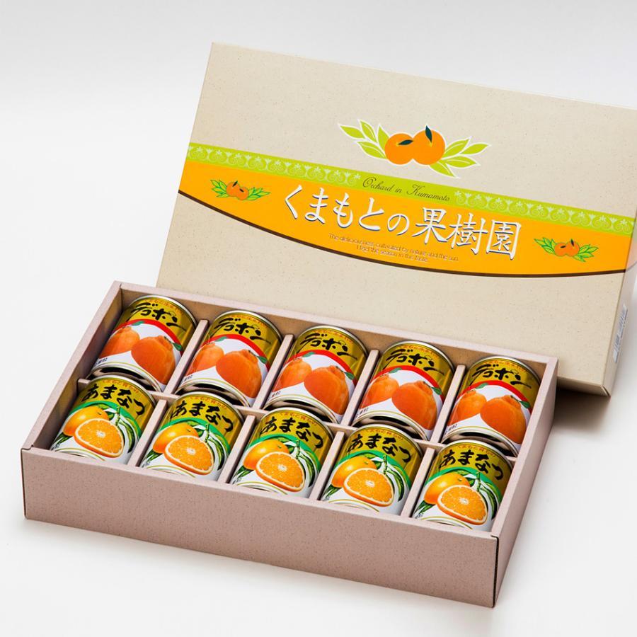 くまもとの果樹園【デコポン・あまなつ缶詰セット】【300g缶詰×10缶入】|ec-kumakaren