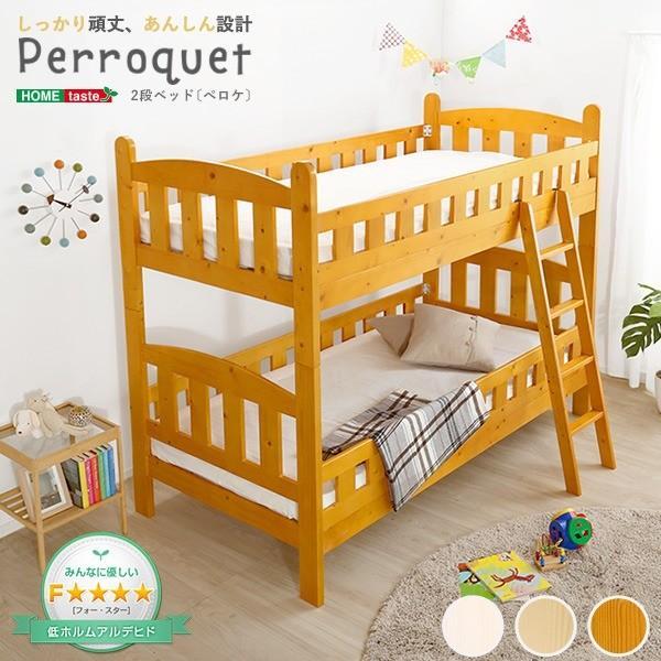 耐震仕様 二段ベッド/すのこベッド シングル (フレームのみ) ホワイトウォッシュ 木製 分割式 梯子付き 通気性 『Perroquet』〔代引不可〕