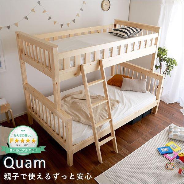二段ベッド 上段シングル&下段セミダブル セット (フレームのみ) ナチュラル 木製 梯子付き 『Quam クアム』 ベッドフレーム〔代引不可〕