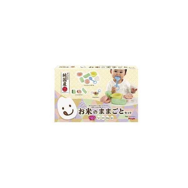 ピープル KM-013 お米のままごとセット 〔知育玩具〕