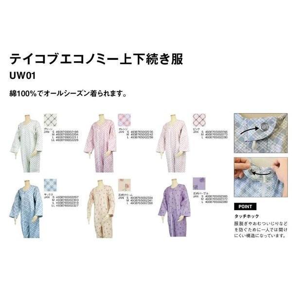 幸和製作所 テイコブ エコノミー上下続き服 介護服 服装 UW01OR S/M/L|ecare|05