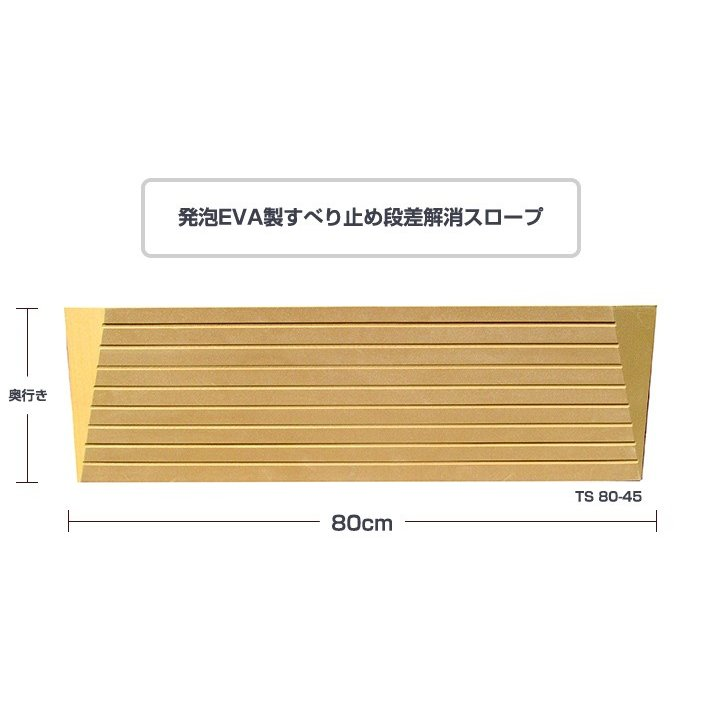 シンエイテクノ タッチスロープ10゜ TS10-80-30  80cm(幅)×16.0cm(奥行) ×3.0cm(高さ) 80-30|ecare|03