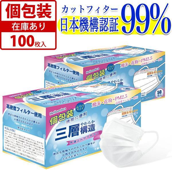 マスク 個包装マスク 100枚箱入 使い捨てマスク 白 大人用 普通サイズ 三層構造 不織布マスク 国内発送 飛沫防止 花粉対策 男女兼用 15時迄翌日出荷|ecart