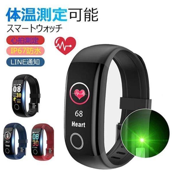 2020年最新 スマートウォッチ 体温測定 血圧 時計 iPhone Android 着信通知 IP67防水 睡眠検測 歩数計 心拍数 多機能 スマートプレスレット 日本語アプリ|ecart