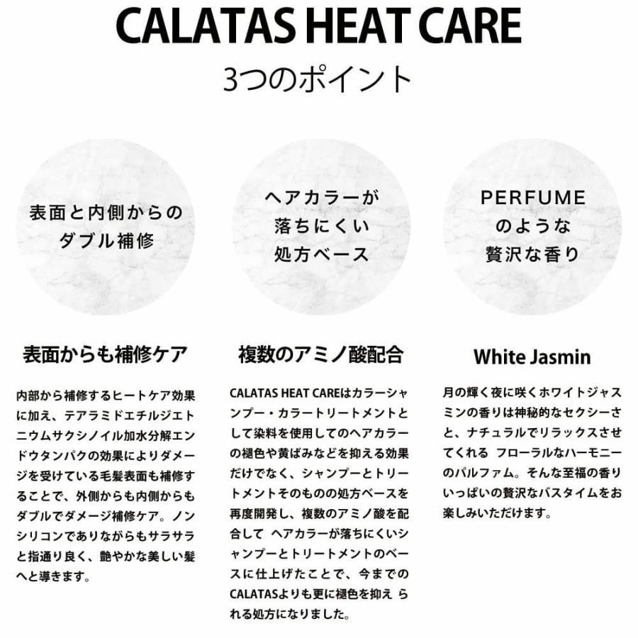 カラタスシャンプー CALATAS HEAT CARE カラタス ヒートケア シャンプー & トリートメント セット PR パープル  250ml ムラシャン 紫シャンプー サロン専売|ecart|05