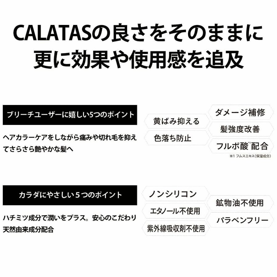 カラタスシャンプー CALATAS HEAT CARE カラタス ヒートケア シャンプー & トリートメント セット PR パープル  250ml ムラシャン 紫シャンプー サロン専売|ecart|06