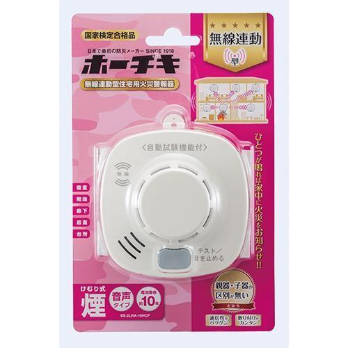 ホーチキ SS-2LRA-10HCP 無線連動型住宅用火災警報器 新作販売 煙式 至上