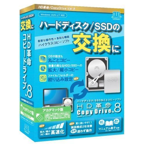上等 アーク情報システム 優先配送 HD革命 CopyDrive アカデミック版 Ver.8