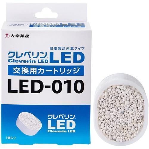 期間限定特別価格 大幸薬品 LED-010 クレベリンLED交換用カートリッジ アイテム勢ぞろい