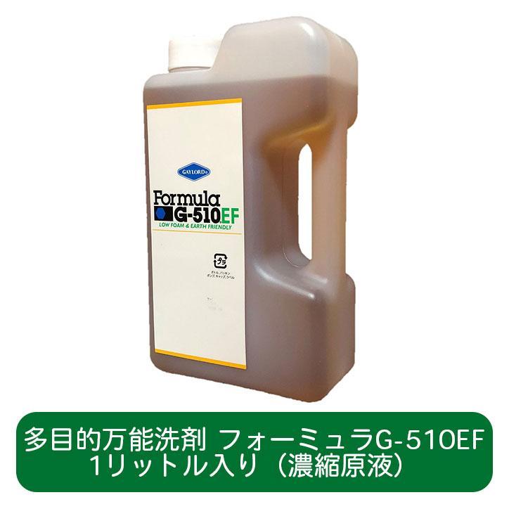 フォーミュラG-510EF 1Lボトル|人と地球環境に優しい多目的洗剤 油汚れ 食器洗い コンロ レンジ 洗濯 洗面 浴槽 トイレ カーペット 畳 ガラス 鏡 洗車|ececo