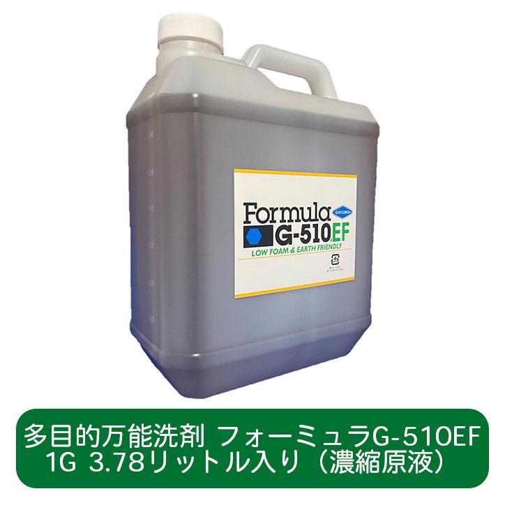 フォーミュラG-510EF 1ガロンボトル 人と地球環境に優しい多目的洗剤 油汚れ 食器洗い コンロ レンジ 洗濯 洗面 浴槽 トイレ カーペット 畳 ガラス 鏡 洗車 ececo