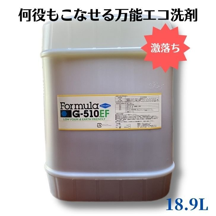 フォーミュラG-510EF 5ガロンボトル|人と地球環境に優しい多目的洗剤 油汚れ 食器洗い コンロ レンジ 洗濯 洗面 浴槽 トイレ カーペット 畳 ガラス 鏡 洗車|ececo