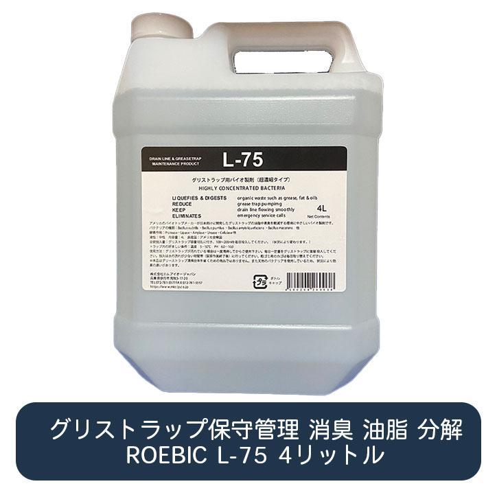 ROEBIC L-75 4リットル グリストラップ管理用バクテリア製剤 悪臭防止 油脂分解 飲食店 レストラン ホテル・旅館 食品工場 向け 液体タイプ ececo