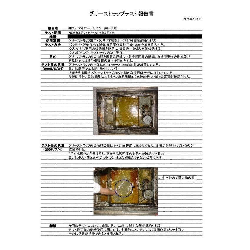 ROEBIC L-75 4リットル グリストラップ管理用バクテリア製剤 悪臭防止 油脂分解 飲食店 レストラン ホテル・旅館 食品工場 向け 液体タイプ ececo 04
