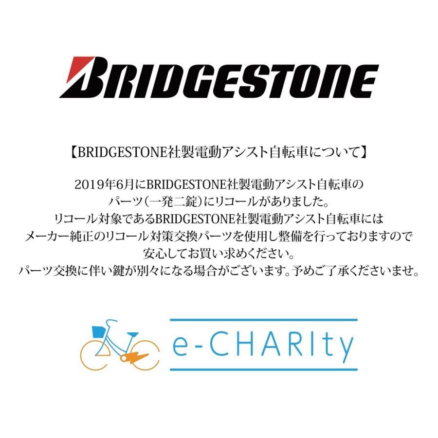 ブリジストン 電動 自転車 リコール