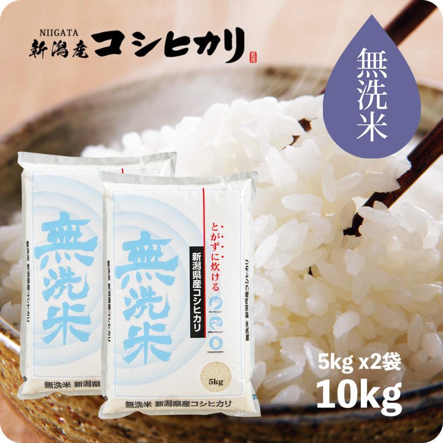 米 10kg 無洗米コシヒカリ 新潟県産 お米 送料無料 正規取扱店 5kg×2袋 白米 令和2年産 いつでも送料無料 精米