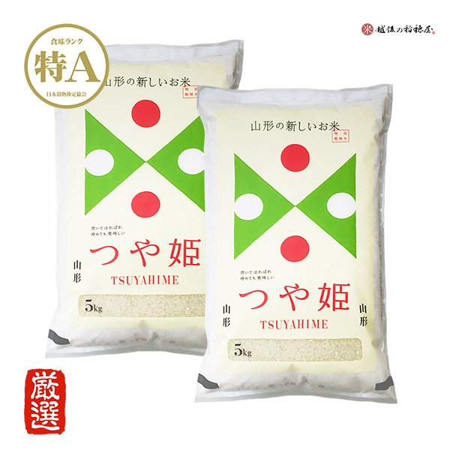米 激安挑戦中 10kg つや姫 山形県産 お米 特別栽培米 当店一番人気 白米 5kg×2袋 送料無料 精米 令和2年産