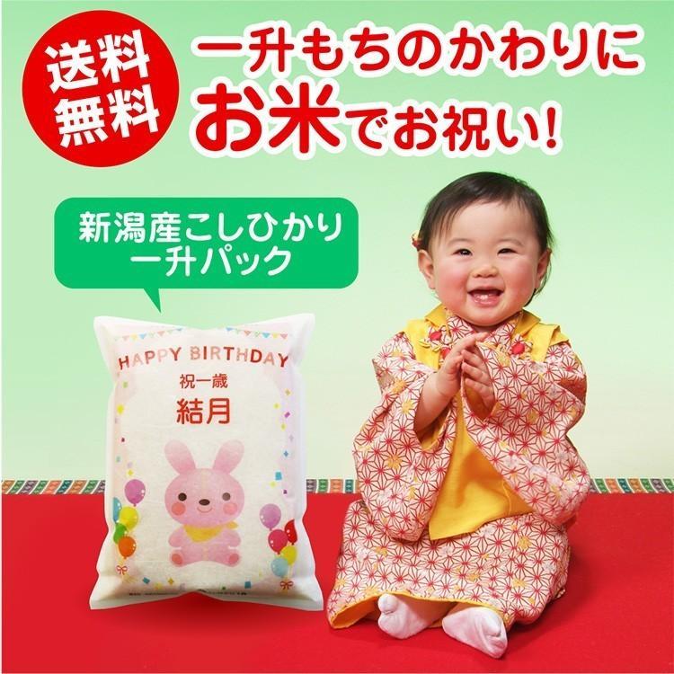 一升米 一歳 一升餅 の代わり 米 新潟産 コシヒカリ 1.5kg 1升米 一生米|echigo-komesho|02