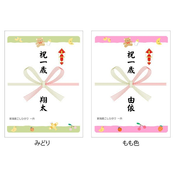 一升米 一歳 一升餅 の代わり 米 新潟産 コシヒカリ 1.5kg 1升米 一生米|echigo-komesho|13