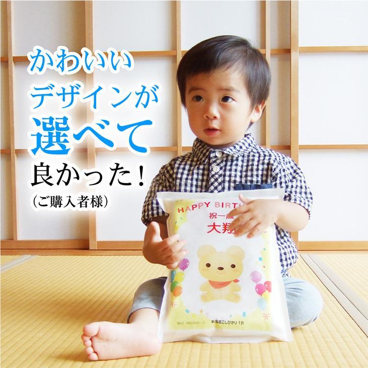 一升米 一歳 一升餅 の代わり 米 新潟産 コシヒカリ 1.5kg 1升米 一生米|echigo-komesho|03