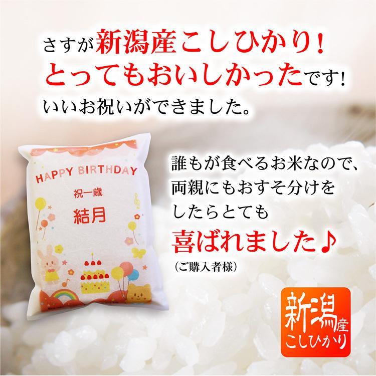 一升米 一歳 一升餅 の代わり 米 新潟産 コシヒカリ 1.5kg 1升米 一生米|echigo-komesho|05