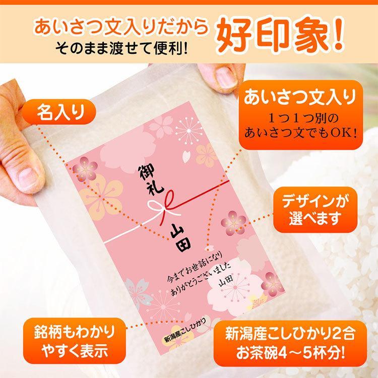 退職 お礼 プチギフト 新潟産 コシヒカリ 2合 真空パック 米 オシャレ|echigo-komesho|11