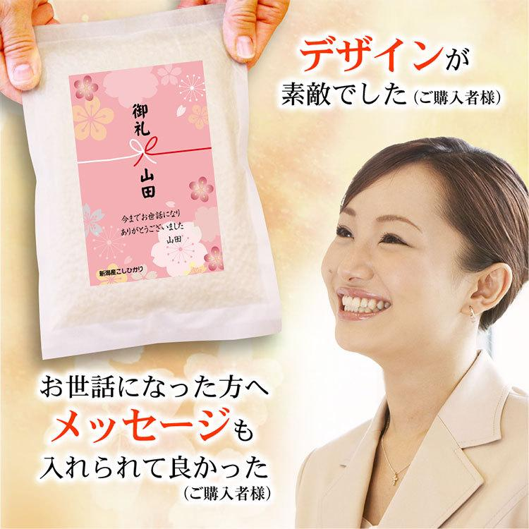 退職 お礼 プチギフト 新潟産 コシヒカリ 2合 真空パック 米 オシャレ|echigo-komesho|03
