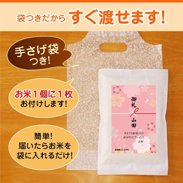退職 お礼 プチギフト 新潟産 コシヒカリ 2合 真空パック 米 オシャレ|echigo-komesho|08